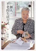 (二手書)一個人,不老的生活方式:98歲給台灣讀者的紀念重版