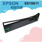 S015611 EPSON 副廠色帶,適用: LQ-690C/695C系列