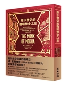 摩卡僧侶的咖啡煉金之旅:從葉門到舊金山,從煙硝之地到舌尖的醇厚...【城邦讀書花園】