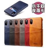 iPhone8 Plus iPhoneX iPhone7 Plus iPhone6s 蘋果 皮革 小牛紋 手機殼 保護殼 插卡 硬殼 插卡後殼
