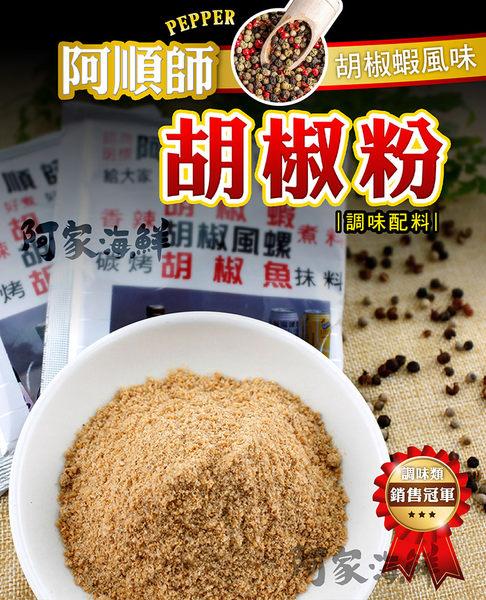 阿順師胡椒蝦粉 20包/組(40g±5%/包)