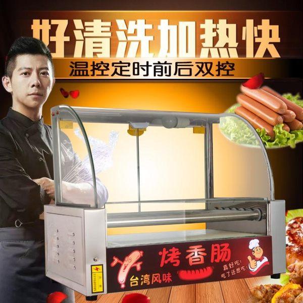 熱狗機全自動商用7管小型台灣烤火腿腸不銹鋼烤香腸機烤腸機   極客玩家  igo  220v
