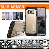 【ARZ 】SGP 雙層護盾保護殼Samsung S8 S8 Plus 手機殼支架背蓋Sl
