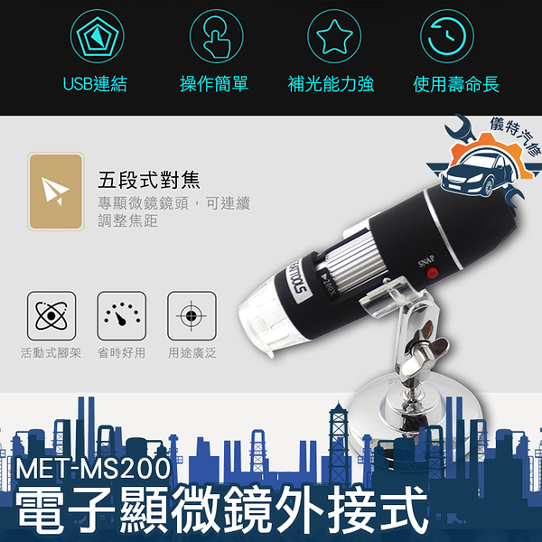 《儀特汽修》200倍 USB電子顯微鏡 數位顯微鏡 可連續變焦 有拍照功能 MET-MS200