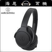 【海恩數位】日本鐵三角 audio-technica ATH-ANC700BT 無線藍牙抗噪耳機麥克風組