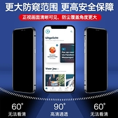蘋果11防窺鋼化膜iPhoneX手機12防窺膜XS全屏promax防偷窺XR貼膜X7 幸福第一站