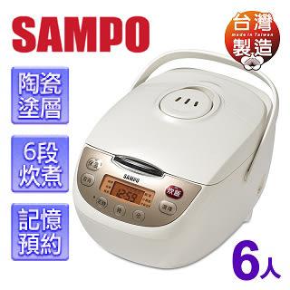 SAMPO 聲寶 6人份微電腦電子鍋 KS-BH10Q ★2mm蜂巢厚釜,均勻導熱