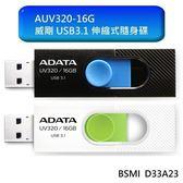 威剛 隨身碟 【AUV320-16G】 UV320 16GB 無蓋式 伸縮式 設計 USB 3.1 高速傳輸 新風尚潮流