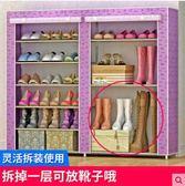 簡易家用鞋架組裝多層宿舍門口防塵多功能鞋架子省空間鞋櫃經濟型CY『小淇嚴選』