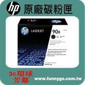 HP 原廠黑色碳粉匣 高容量 CE390X / CE390XC (90X)