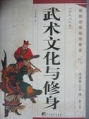 【書寶二手書T8/體育_PLD】武術文化與修身_劉俊驤