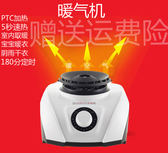 便攜式迷你乾衣機家用烘乾機頭烘衣機通用主機速乾igo220v 爾碩數位3c