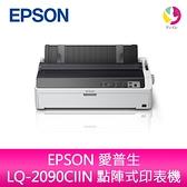 分期0利率 EPSON 愛普生 LQ-2090CIIN 點陣式印表機