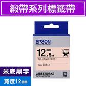 EPSON LK-4JBK S654438 標籤帶(緞帶系列)米底黑字12mm