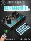 【Love Shop】LP-200TS無線藍牙直播音效卡 直播麥克風/網紅K歌喊麥克風主播帶遙控器全套裝備