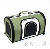 寵物外出旅行手提包狗狗便攜包貓狗籠子 QW8816【衣好月圓】