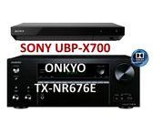 《名展影音》SONY UBP-X700播放機+ ONKYO TX-NR676E 7.2聲道環繞擴大機組合