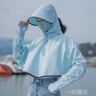 防曬帽子女夏季騎車遮臉防紫外線遮陽太陽帽面罩大沿防曬衣帽一體  一米陽光