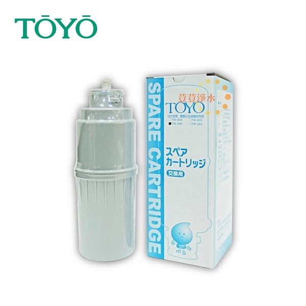 TOYO TW-308電解水機本體濾心 (tw308) 日本製造原廠公司貨 荳荳淨水