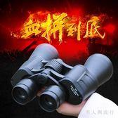 雙筒望遠鏡高倍高清微光夜視軍望眼鏡便非紅外 演唱會望眼鏡 DR6694【男人與流行】