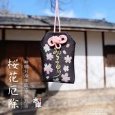日本淺草寺櫻花厄除御守符 進口平安護身符  福袋掛件
