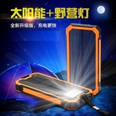 太陽能充電寶20000毫安 華爲vivo蘋果oppo手機通用 移動電源快充2萬