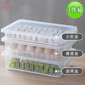 【日本霜山】冰箱水餃/雞蛋/蔬果附蓋收納保鮮盒超值三入組