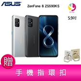 分期0利率 華碩ASUS ZenFone 8 ZS590KS 8G/256G 5.9吋 防水5G雙鏡頭雙卡智慧型手機 贈『手機指環扣*1』