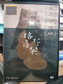 挖寶二手片-T02-160-正版DVD-華語【路邊野餐】-陳永忠 謝理循 郭月 余世學(直購價)
