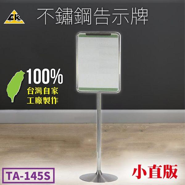 不鏽鋼告示牌(小直版) TA-145S 活動招牌 壓克力架 標示牌 告示牌 看板 立架 招牌