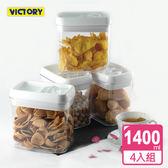 【VICTORY】方形易扣食物密封保鮮罐-1400ml(4入)