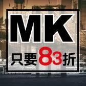 【MK包款】全館83折!沒有起!就是83折!