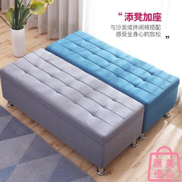 長方形儲物沙發凳多功能儲物收納凳凳子皮【匯美優品】