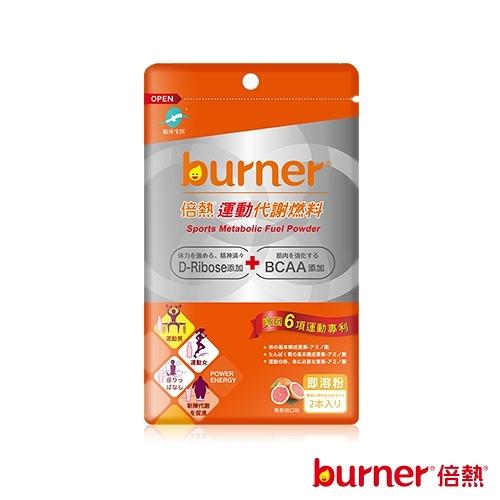即期-burner倍熱 運動代謝燃料2入/袋(葡萄柚口味)-2021.12.17