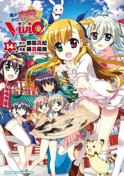 魔法少女奈葉ViVid(14)