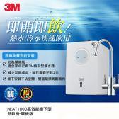 HEAT1000高效能櫥下型熱飲機-單機版