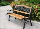 【南洋風休閒傢俱】戶外公園椅系列 -4尺玫瑰公園椅 鑄鐵公園椅 戶外休閒椅