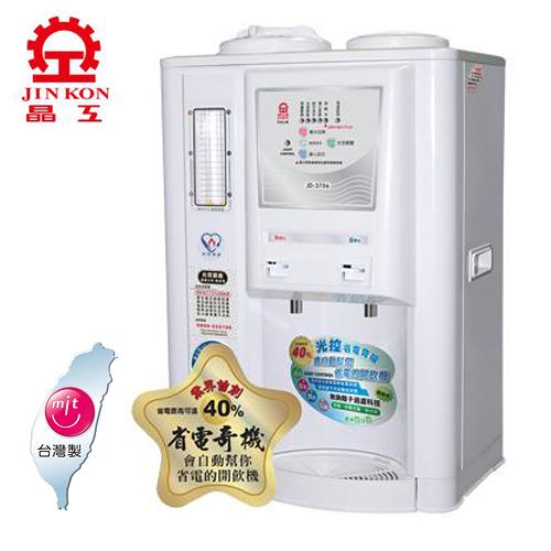 【艾來家電】【分期0利率+免運】晶工牌 省電奇機光控溫熱全自動開飲機 JD-3706