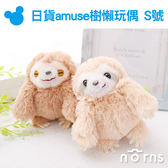 Norns【日貨amuse樹懶玩偶 S號】日本正版 絨毛娃娃 附吊繩 鈕扣手掌 卡通動物 療癒可愛 親子禮物