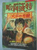 【書寶二手書T1/一般小說_LOD】哈利波特4-火盃的考驗_J.K羅琳