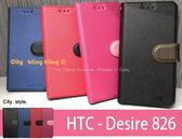 加贈掛繩【星空側翻磁扣可站立】HTC Desire 826 D826y 皮套側翻側掀套手機殼手機套保護殼