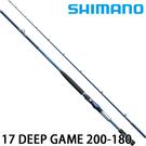 漁拓釣具 SHIMANO 17 DEEP...
