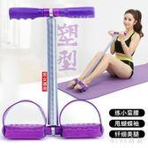 拉力器仰臥起坐家用彈簧腳蹬健身器材女減肥瘦肚子多功能 js4493『miss洛羽』