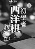 (二手書)初學者西洋棋教室(上)