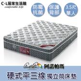 【 C . L 居家生活館 】阿諾帕瑪硬式平三線獨立筒床墊-3.5尺單人床