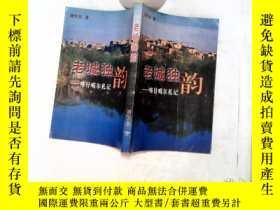 二手書博民逛書店老城獨韻罕見喀什噶爾札記Y241883 劉學傑 出版2002