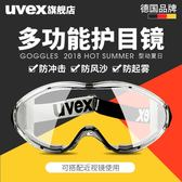 德國UVEX優維斯防護眼鏡護目鏡騎行鏡透明眼罩防沖擊防風防沙防塵 台北日光