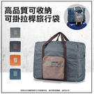 【加購限12樣選2樣,下殺6折】《熊熊先生》可掛拉桿旅行袋 撞色收納袋 折疊行李袋手提袋