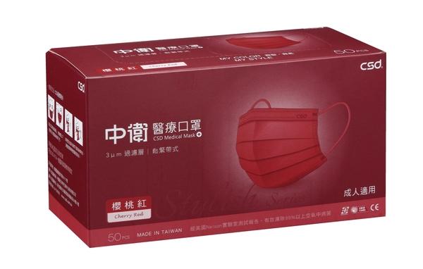 【中衛】雙鋼醫療口罩(櫻桃紅)50入+萊樂美天然維生素B群膠囊 60顆 [美十樂藥妝保健]