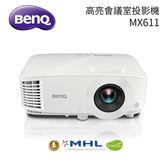【限時優惠】BENQ MX611 4000流明 高亮會議室投影機